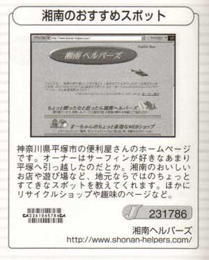 雑誌、ホームページガイド 2001年 夏号(vol.13)の関東の地域情報に掲載されました。