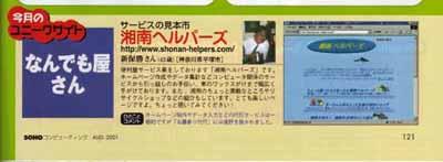雑誌、SOHO Computing(ソーホー・コンピューティング) 2001年 8月号の「見て見て My Homepage」に掲載されました。