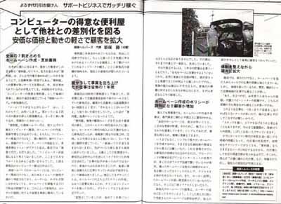雑誌、頭で儲ける時代 2001年 9月号に掲載されました。