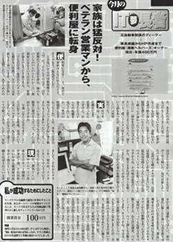 月刊アサヒ芸能 2001年11月号 IT・SOHO夢長者