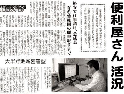 地域新聞「湘南新聞」(2007年3月17日)で紹介されました。
