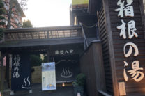 箱根の湯 Hot spa of Hakone in Hakone