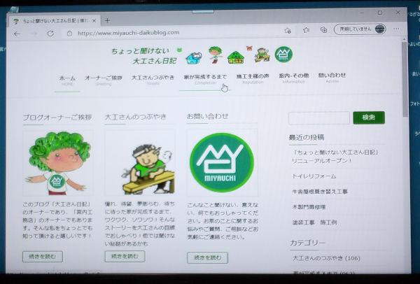 宮内工務店様大工さん日記(パソコン用)